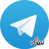 با تلگرام از وضعیت جادهها شکایت کنید!