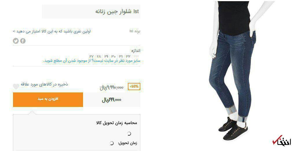 فریبی به نام «جمعه سیاه» در ایران/ کالاهایی که با تخفیف 70 درصدی، با قیمتی بالاتر از ارزش واقعی فروخته شدند / مسئول نظارت بر حراجی های اینترنتی کدام نهاد است؟