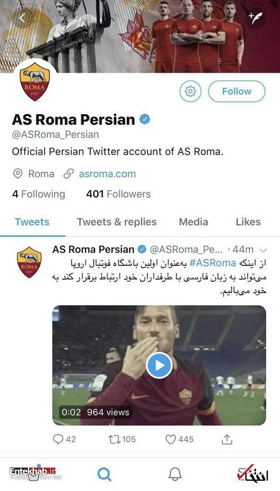 اولین باشگاه اروپایی که توئیترش فارسی شد +عکس