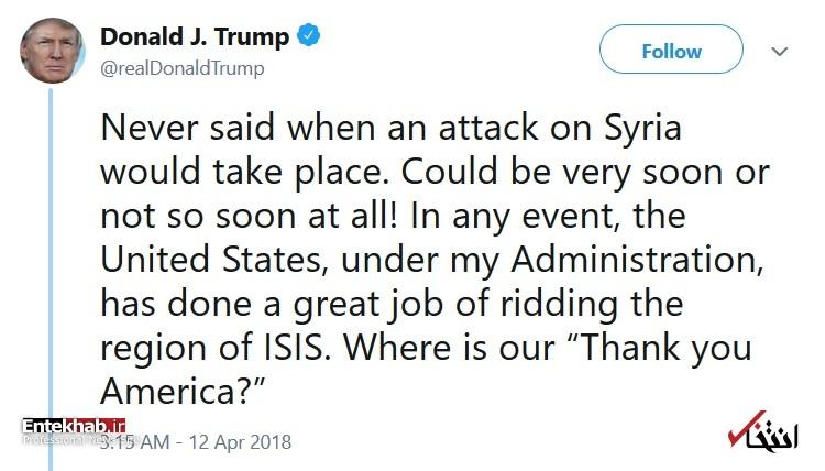 ترامپ رسما جا زد؛ هیچ وقت نگفتم حمله به سوریه کی خواهد بود