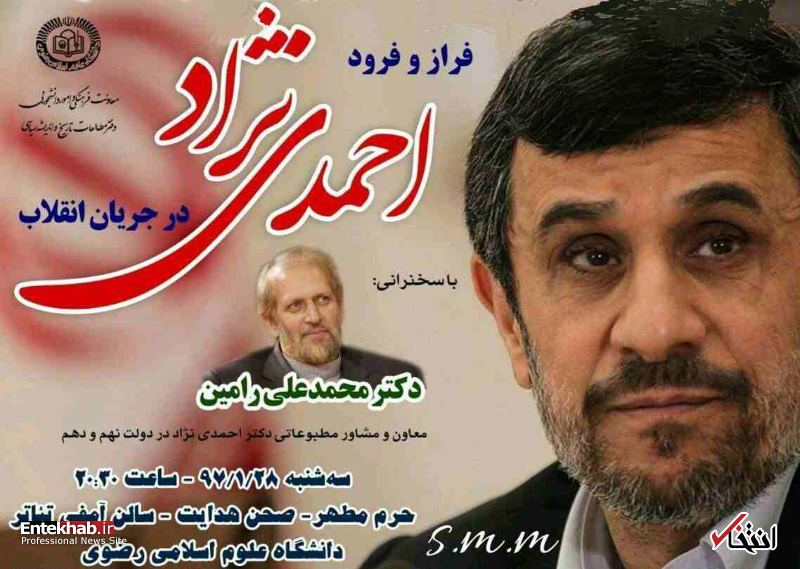 اخبار سینمای ایران     رامین نه معاون احمدی نژاد بود نه مشاورش، دکتر هم نیست سایت احمدی نژاد