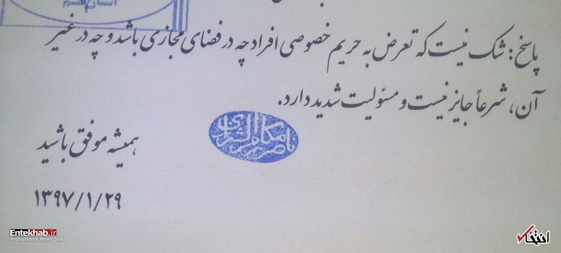عکس/فتوای آیت الله مکارم شیرازی در خصوص صیانت از حریم خصوصی در فضای مجازی