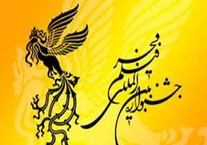 بهمن،اكران،فيلم،فجر،جشنواره