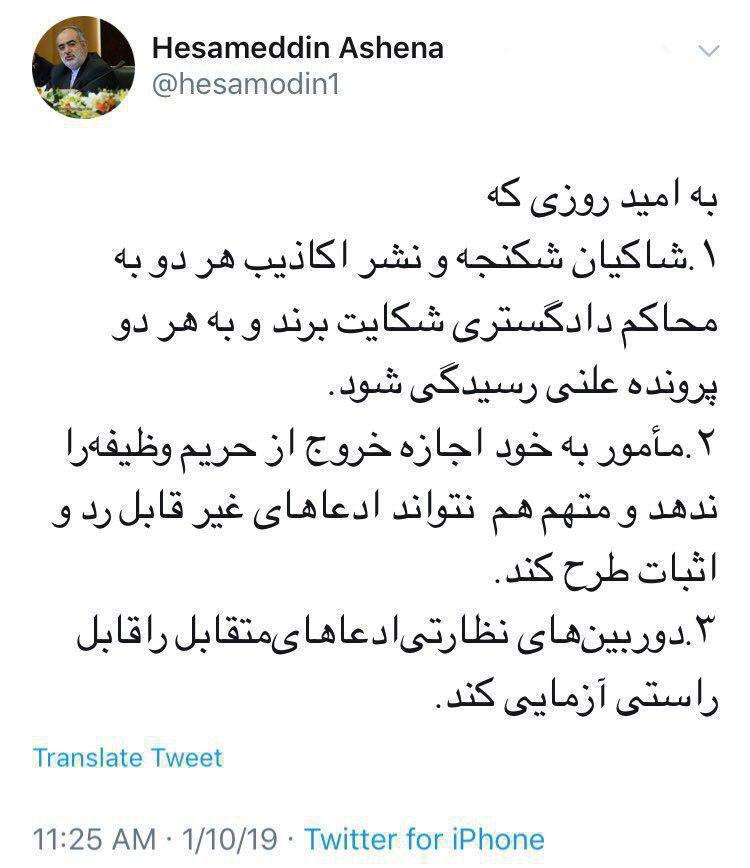 آشنا: به امید روزی که شاکیان شکنجه و نشر اکاذیب، هردو به محاکم دادگستری شکایت برند و به هردو پرونده رسیدگی شود