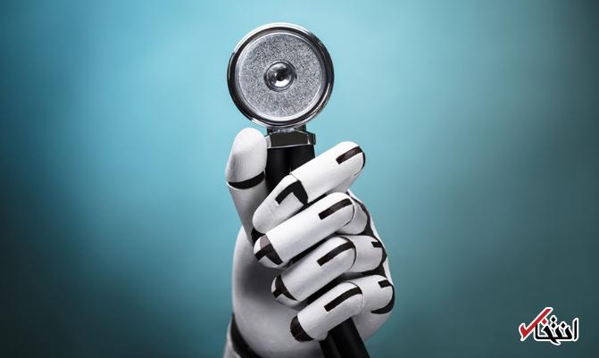 هوش مصنوعی می تواند کارکردی تخریبی در پزشکی داشته باشد / از تعصبات نژادی تا تشخیص های سوء گیرانه