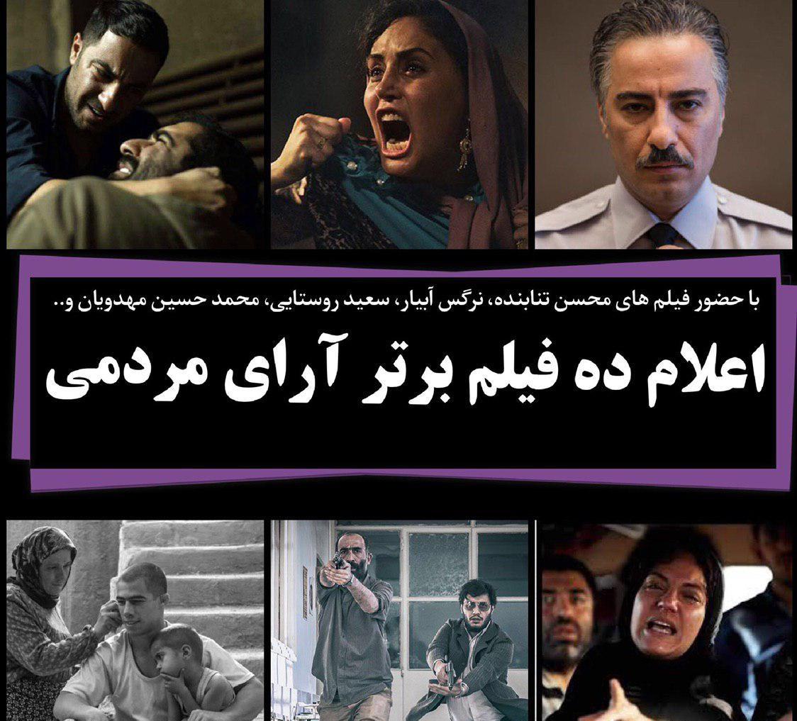 جشنواره فجر فیلم های برتر