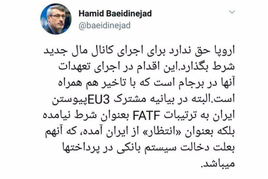 بعیدی نژاد، سفیر ایران در لندن:FATF به عنوان شرط در بیانیه نیامده