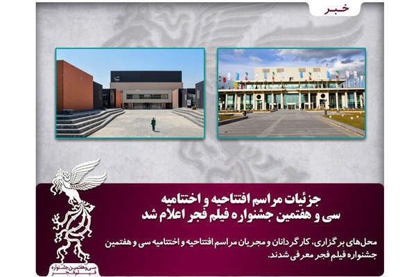 اعلام محل برگزاری، کارگردانان و مجریان مراسم افتتاحیه و اختتامیه سی و هفتمین جشنواره فیلم فجر