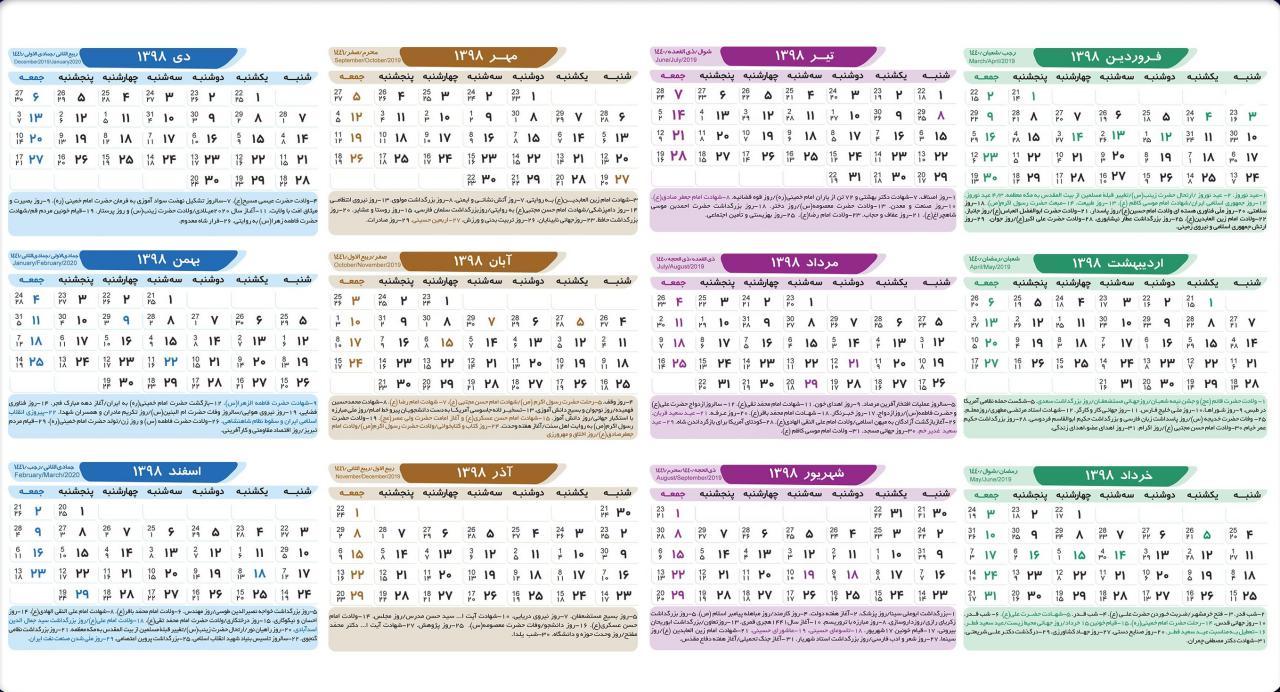 تقویم سال ۹۸ به همراه مناسبتها/ دانلود رایگان تقویم سال ۹۸/ لحظه تحویل سال ۹۸
