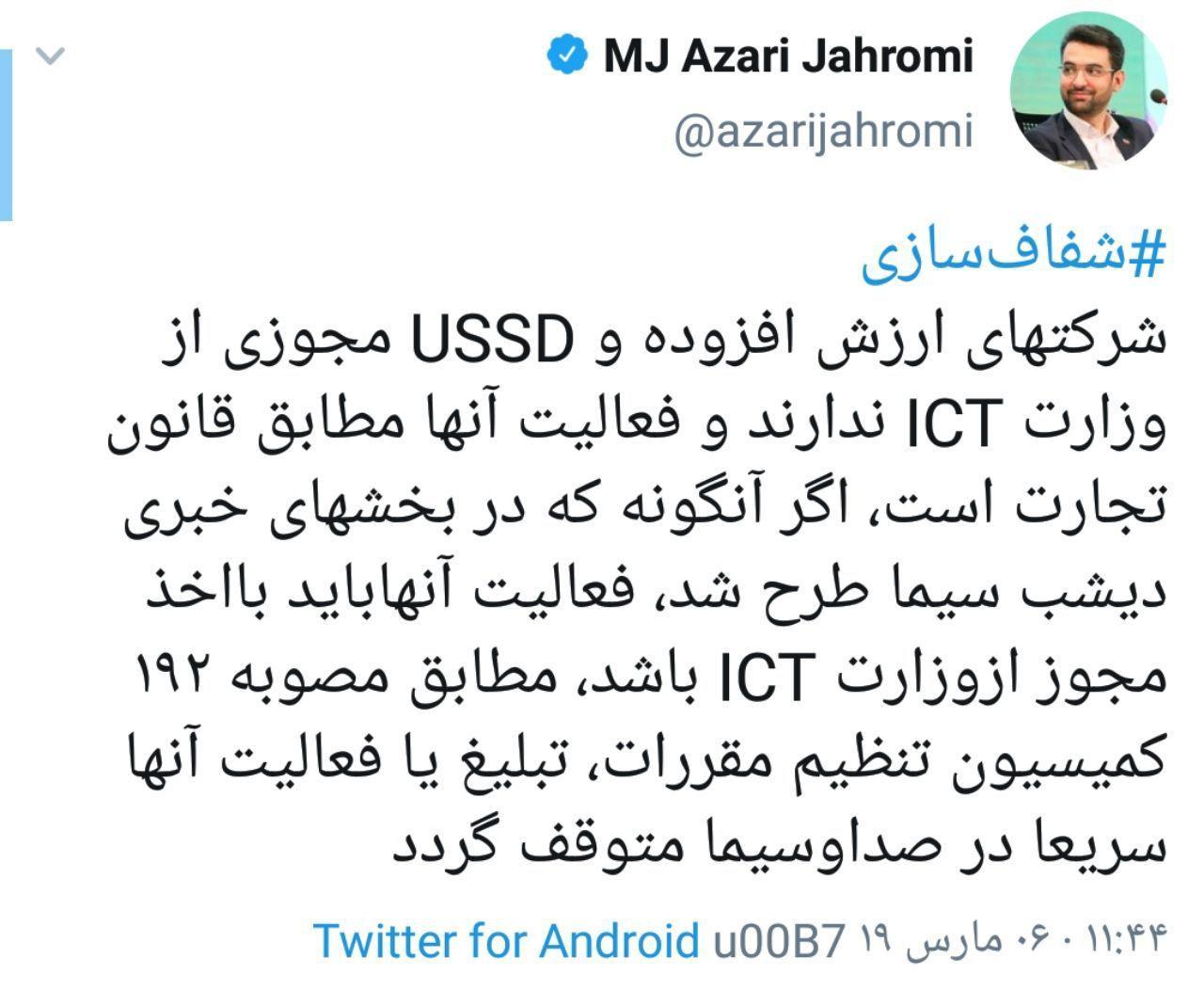 وزیر ارتباطات در پاسخ به ادعای صداوسیما: شرکتهای ارزش افزوده از ما مجوز ندارند؛ تبلیغ و فعالیتشان را در صداوسیما متوقف کنید