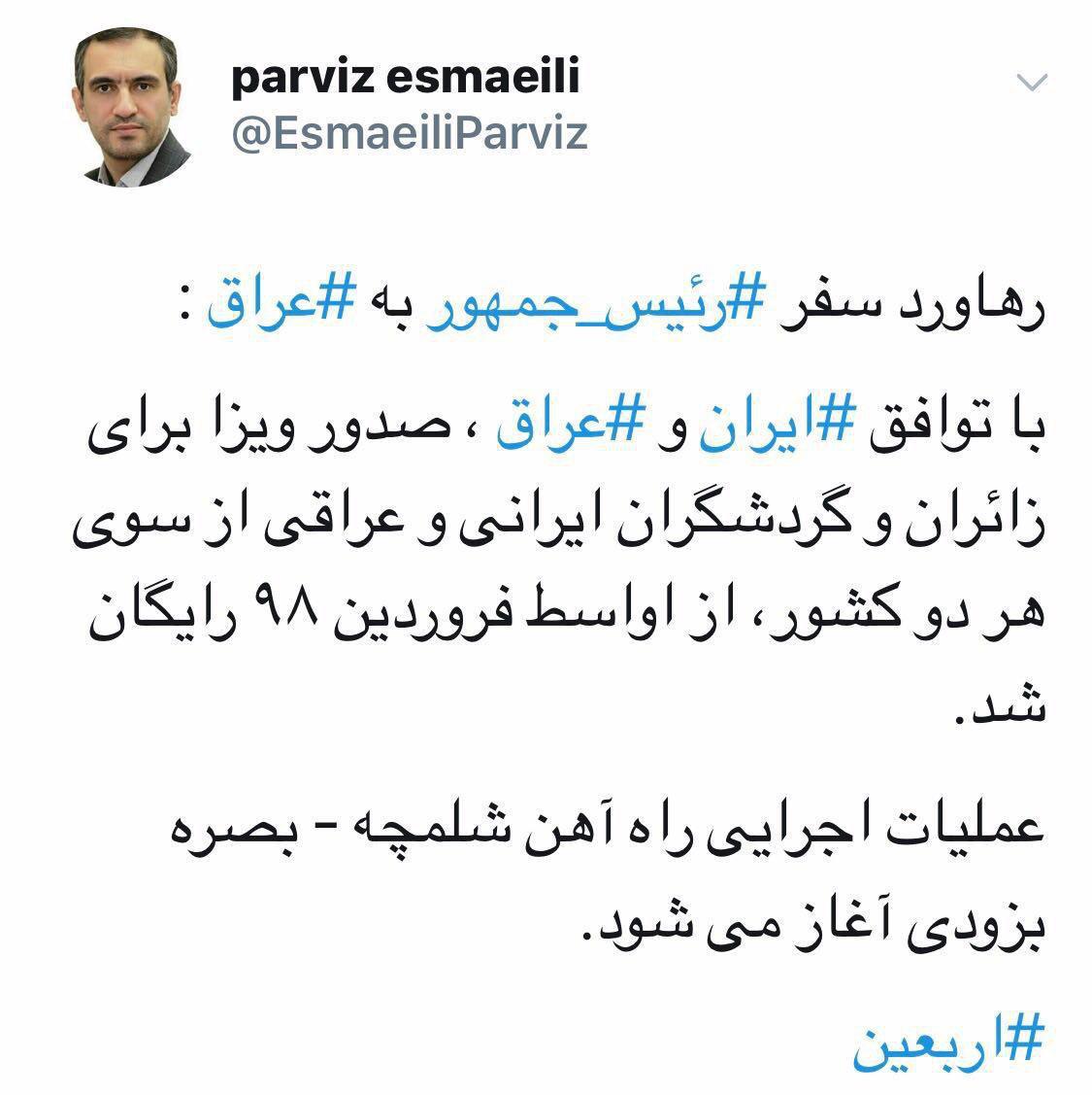 صدور ویزا برای زائران ایرانی و عراقی از اواسط فروردین رایگان می شود/ اجرای عملیات راهآهن شلمچه-بصره بزودی