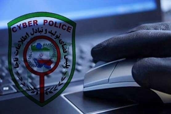 پلیس فتا خطاب به شهروندان:  در دام سایتهای جعلی موسوم به فیشینگ گرفتار نشوید