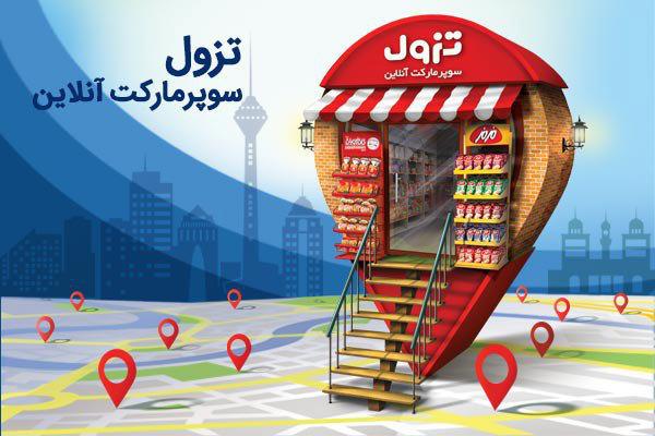 دلیل محبوبیت سوپر مارکتهای آنلاین چیست؟ تزول  تزول مارکت  سوپرمارکت انلاین