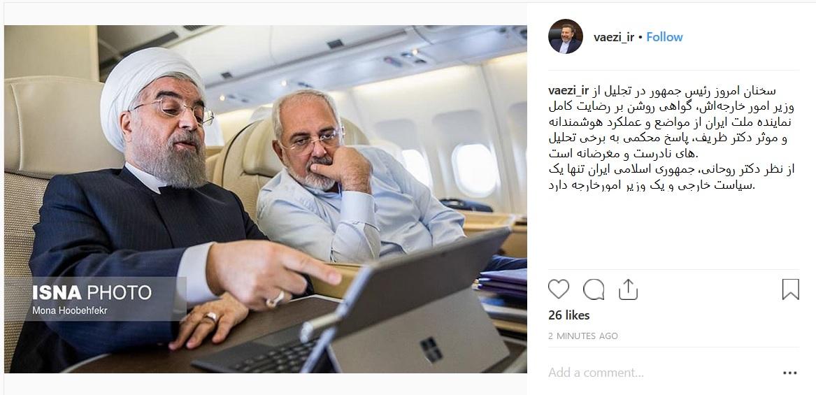 واکنش واعظی به استعفای ظریف: از نظر روحانی، ایران تنها یک سیاست خارجی و یک وزیرخارجه دارد