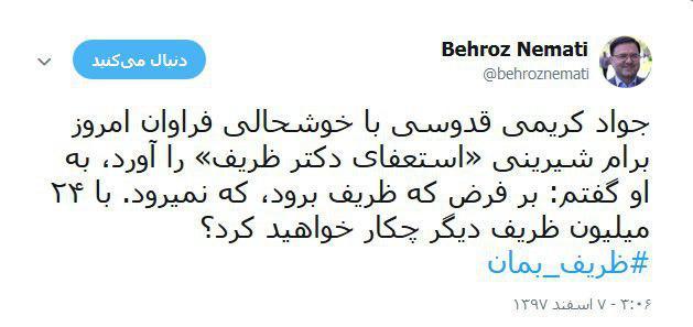 نعمتی نماینده تهران: کریمی قدوسی با خوشحالی فراوان امروز برایم «شیرینی استعفای ظریف» را آورد،گفتم با ۲۴ میلیون ظریف دیگر چکار خواهید کرد؟