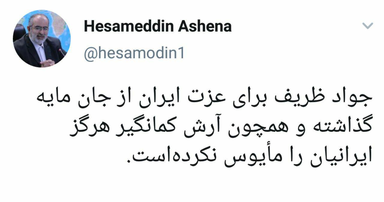 آشنا: ظریف همچون آرش کمانگیر هرگز ایرانیان را مأیوس نکرده؛ او از جان برای عزت ایران مایه گذاشت