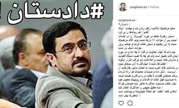 ضرغامی علیه سعید مرتضوی: او نسبت به رهنمود و دستور رهبری غفلت کرد