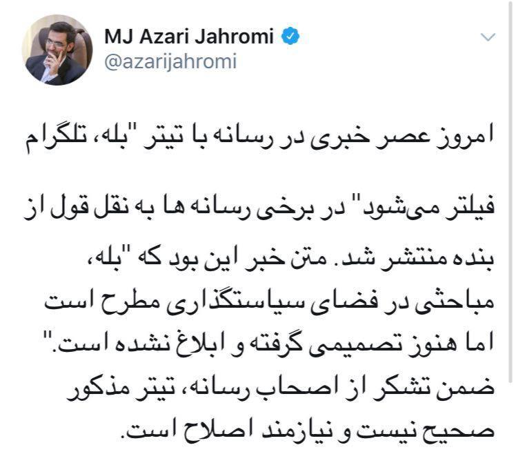 توصیح وزیر ارتباطات در مورد تیتر