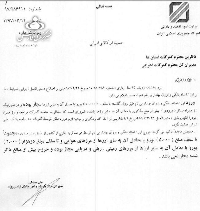 سقف ارز همراه مسافر به داخل کشور ۱۰ هزار یورو شد +سند