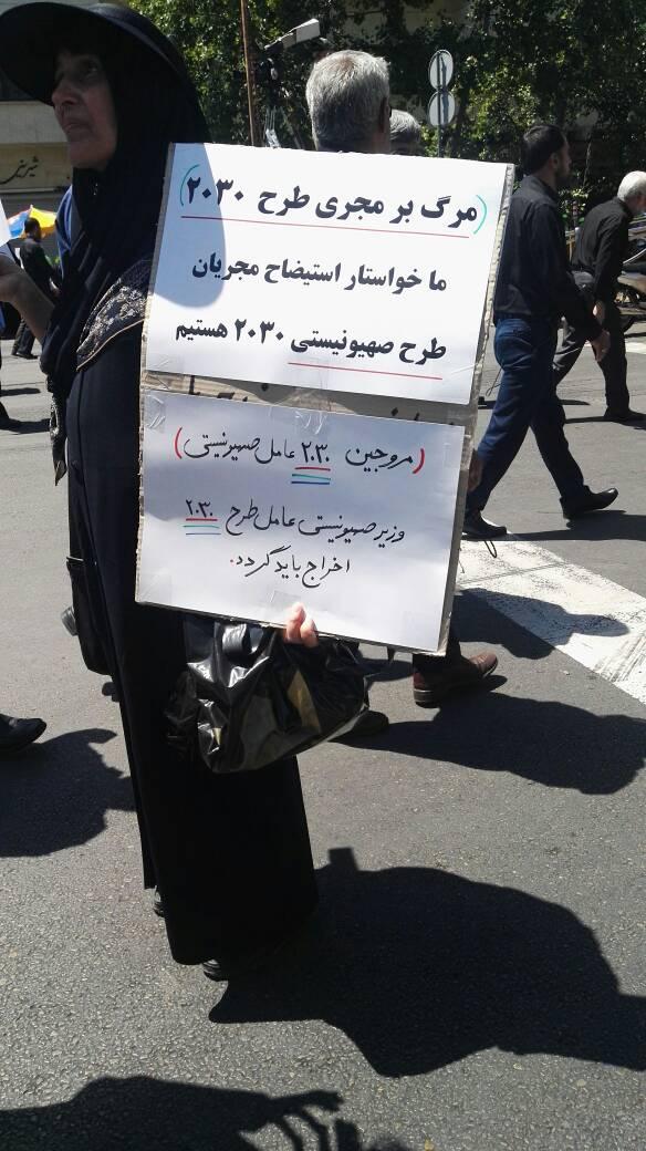 توزیع برگههایی علیه لایحه FATF و طرح ۲۰۳۰ در راهپیمایی رو قدس +عکس