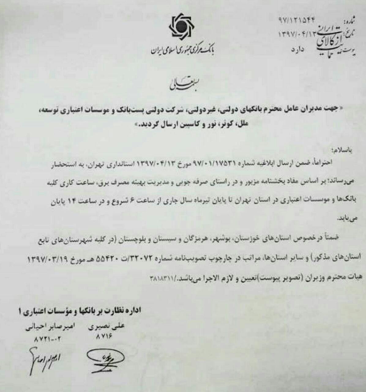 ساعت کاری بانکها هم در تهران تغییر کرد +جزئیات