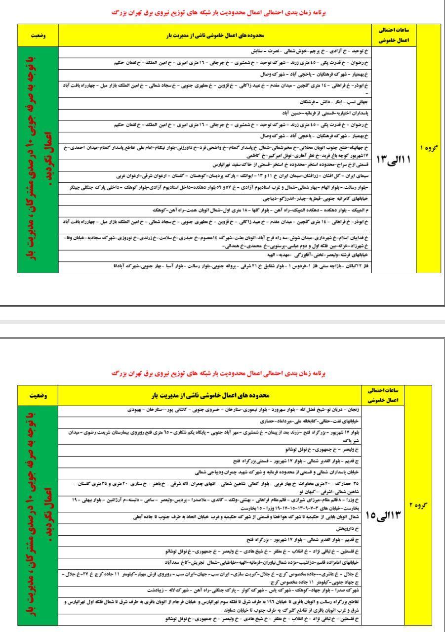 برنامه زمانبندی خاموشی در تهران منتشر شد + جدول