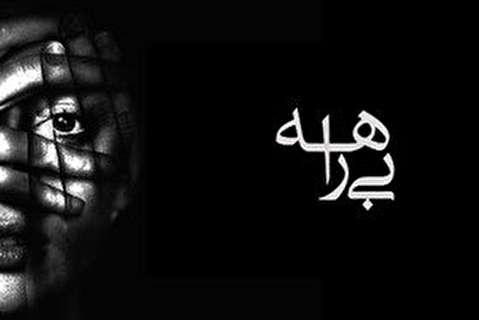 """تذکر شورای نظارت به صداوسیما برای پخش مستند """"بی راهه"""": بدون هماهنگی با قوه قضاییه بود"""