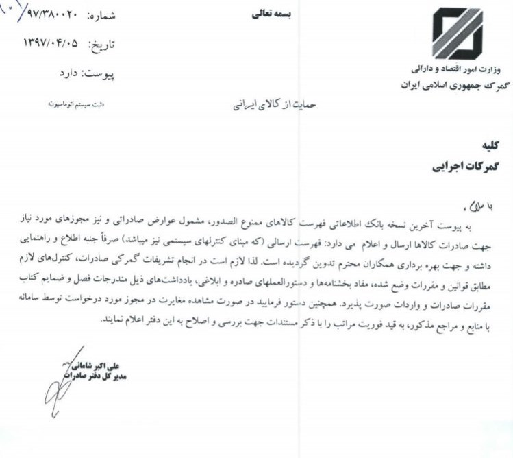 صادرات ۱۵۹ قلم کالا ممنوع شد / دام زنده و آب انگور در فهرست ممنوعهها +سند