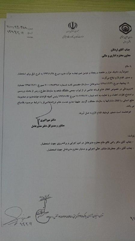 وعده استخدام همسر نماینده مجلس، ربیعی را از استیضاح رهانید؟ + اسناد