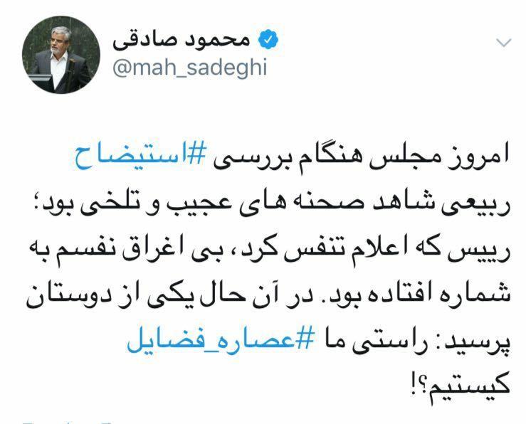 توییت محمود صادقی درباره حواشی روز گذشته مجلس در استیضاح علی ربیعی/ راستی ما  عصاره فضایل  کیستیم؟!