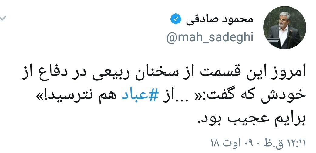 توییت محمود صادقی درباره حواشی روز گذشته مجلس در استیضاح علی ربیعی/ راستی ما  عصاره فضایل  کیستیم؟!/ از جمله ربيعي كه گفت