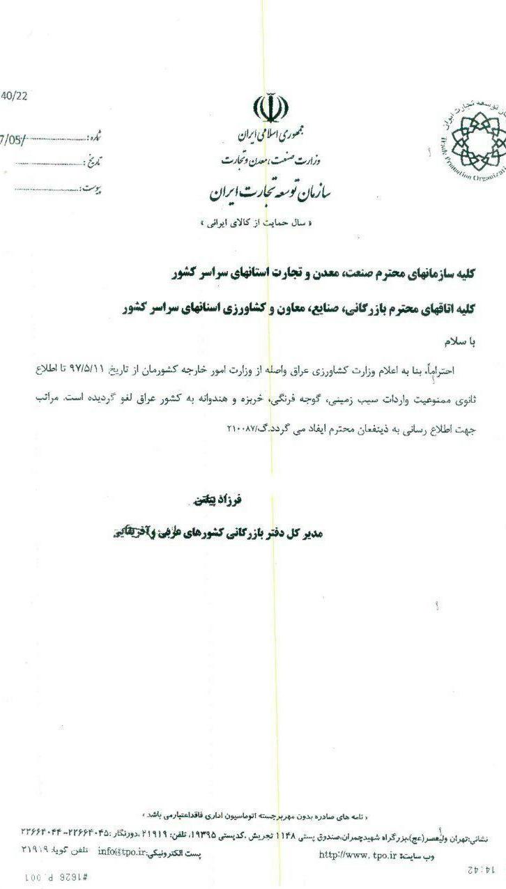 عراق ممنوعیت واردات را لغو کرد/ صادرات سیب زمینی, گوجه فرنگی، خربزه و هندوانه مجاز شد +سند