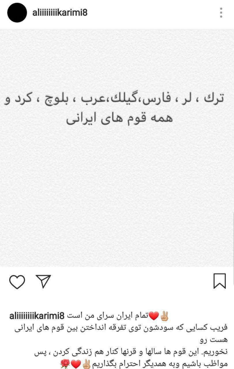 واکنش علی کریمی به شعارهای نژادپرستانه در ورزشگاه ها +عکس