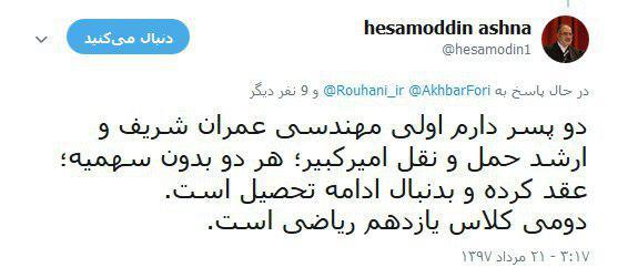 فرزندان حسام الدین آشنا کجا هستند و چه شغلی دارند؟