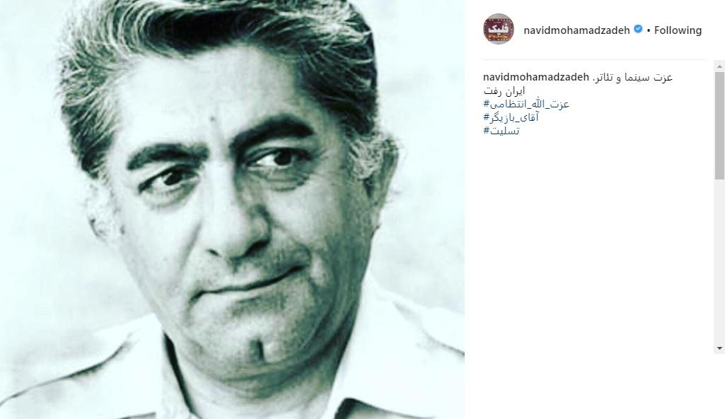 واکنشها به درگذشت عزتالله انتظامی /