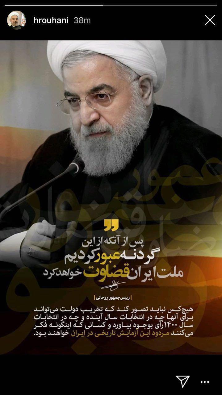 روحانی: پس از آنکه از این گردنه عبور کردیم، ملت ایران قضاوت خواهد کرد