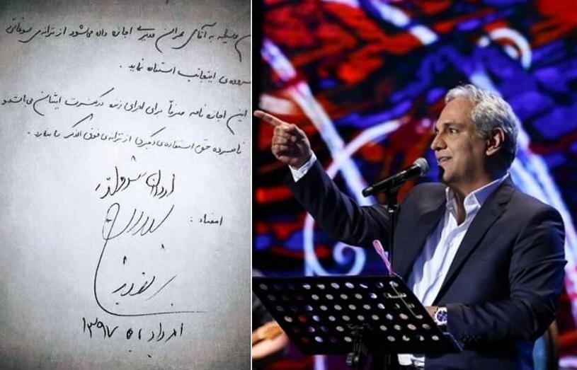 چرا از مهران مدیری شکایت نشد؟ / رو شدن مجوز خواندن ترانه +عکس