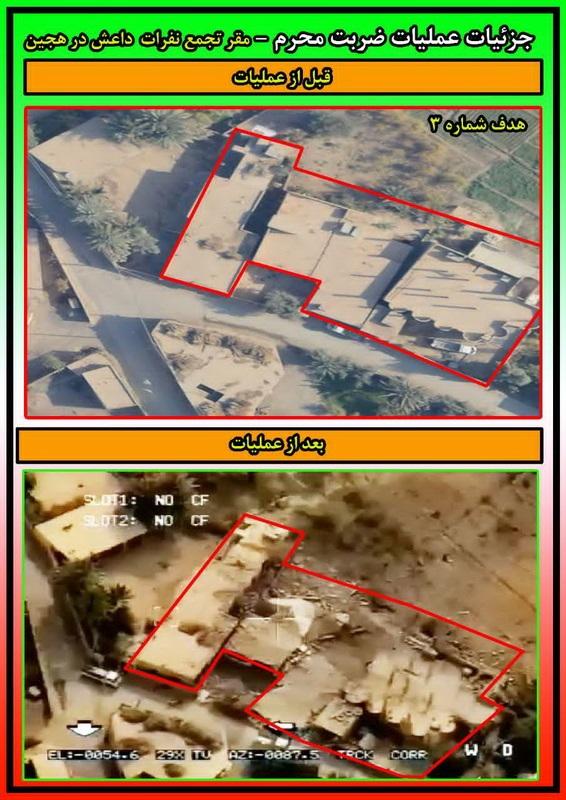 نخستین تصاویر از محل های اصابت موشک های سپاه به مقر تروریستها در شرق فرات