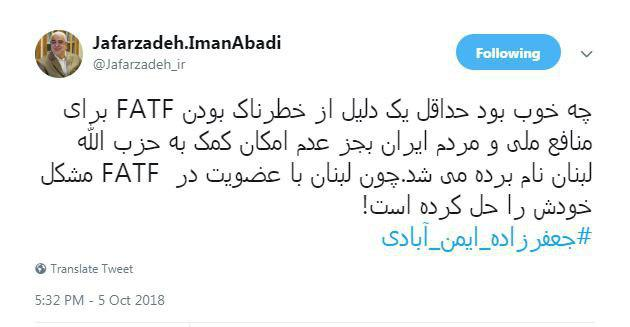 ایمن آبادی نماینده مجلس: چه خوب بود حداقل یک دلیل از خطرناک بودن FATF برای منافع ملی و مردم ایران نام برده میشد