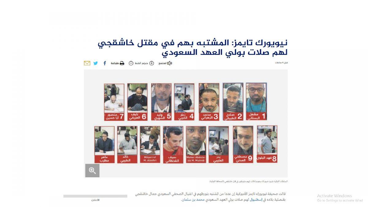 انتشار تصاویری از محافظ بن سلمان که متهم در قتل خاشقچی است
