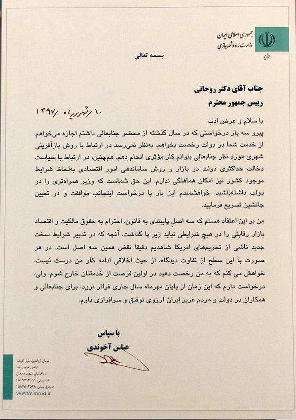 وزیر راه ۴۸ روز پس از نگارش نامه استعفا، تصویر آن را منتشر کرد