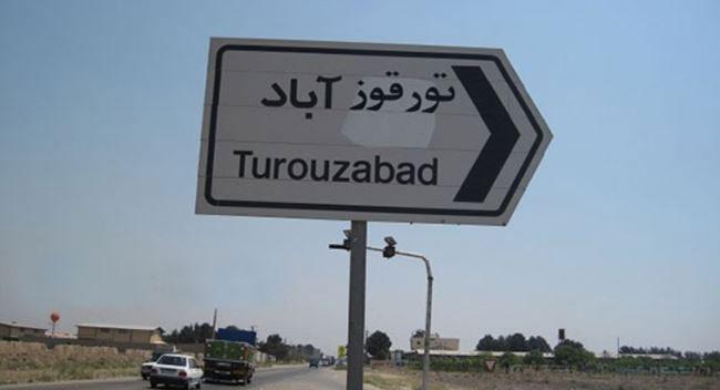 «تورقوزآباد» که نتانیاهو از آن نام برد، کجاست؟
