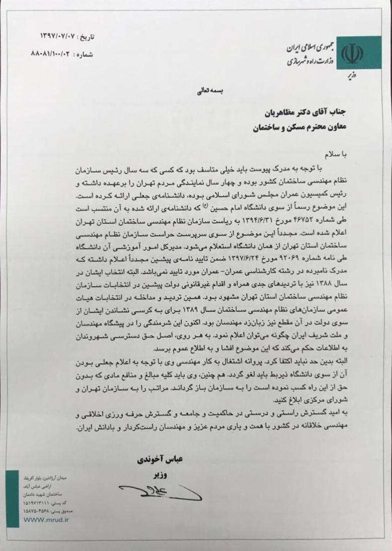 مدرک یکی دیگر از دولتمردان اسبق هم جعلی از آب درآمد +سند