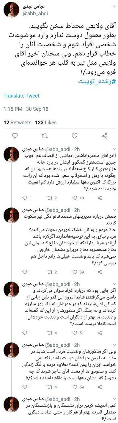 عبدی: آقای ولایتی میخواهید ایران را یمن کنید؟