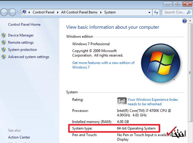 چطور بفهمم ویندوزم چند بیتی است؟