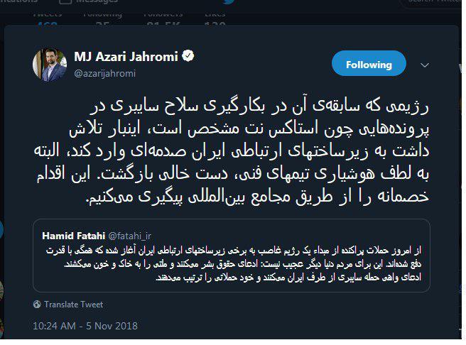 حمله سایبری اسرائیل به ایران در صبح امروز / وزیر ارتباطات: این اقدام خصمانه را از طریق مجامع بینالمللی پیگیری میکنیم