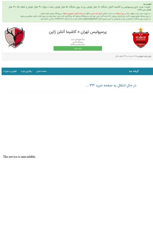 آغاز فروش بلیت فینال لیگ قهرمانان آسیا/ سایت از دسترس خارج شد!