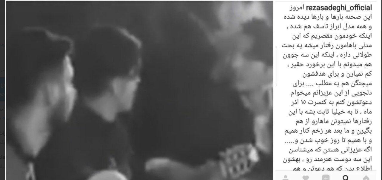 واکنش رضا صادقی به برخورد با سه نوازنده خیابانی در رشت