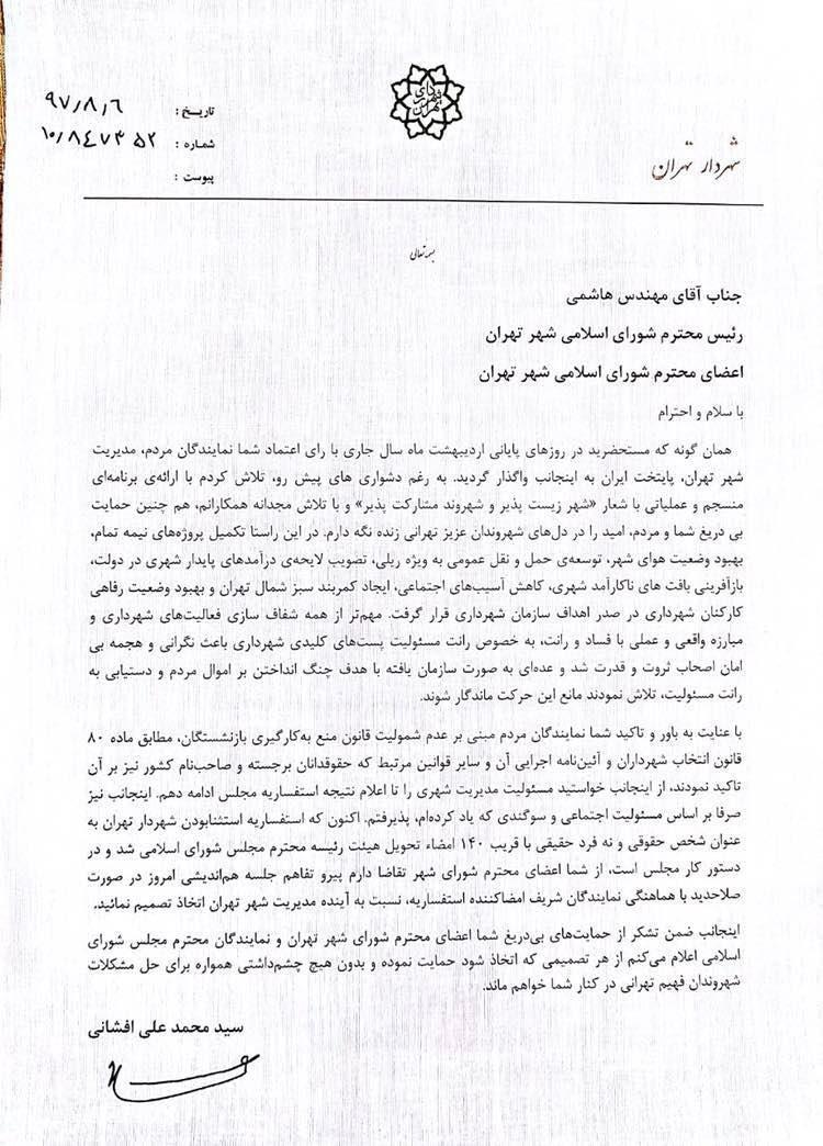 نامه افشانی به شورای شهر: تا اعلام نتیجه، به کار خود ادامه خواهم داد