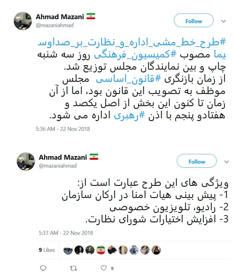 مازنی، رئیس کمیسیون فرهنگی مجلس: طرح خط مشی اداره و نظارت بر صداوسیما بین نمایندگان توزیع شد